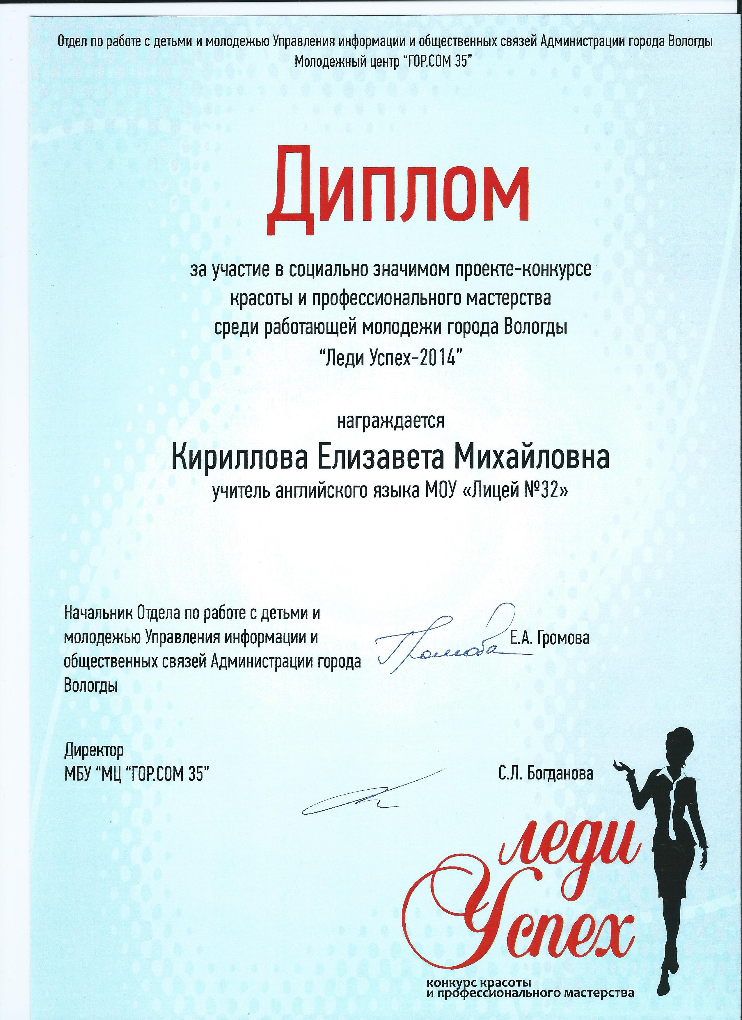 Награды Елизавета Михайловна Кириллова 002